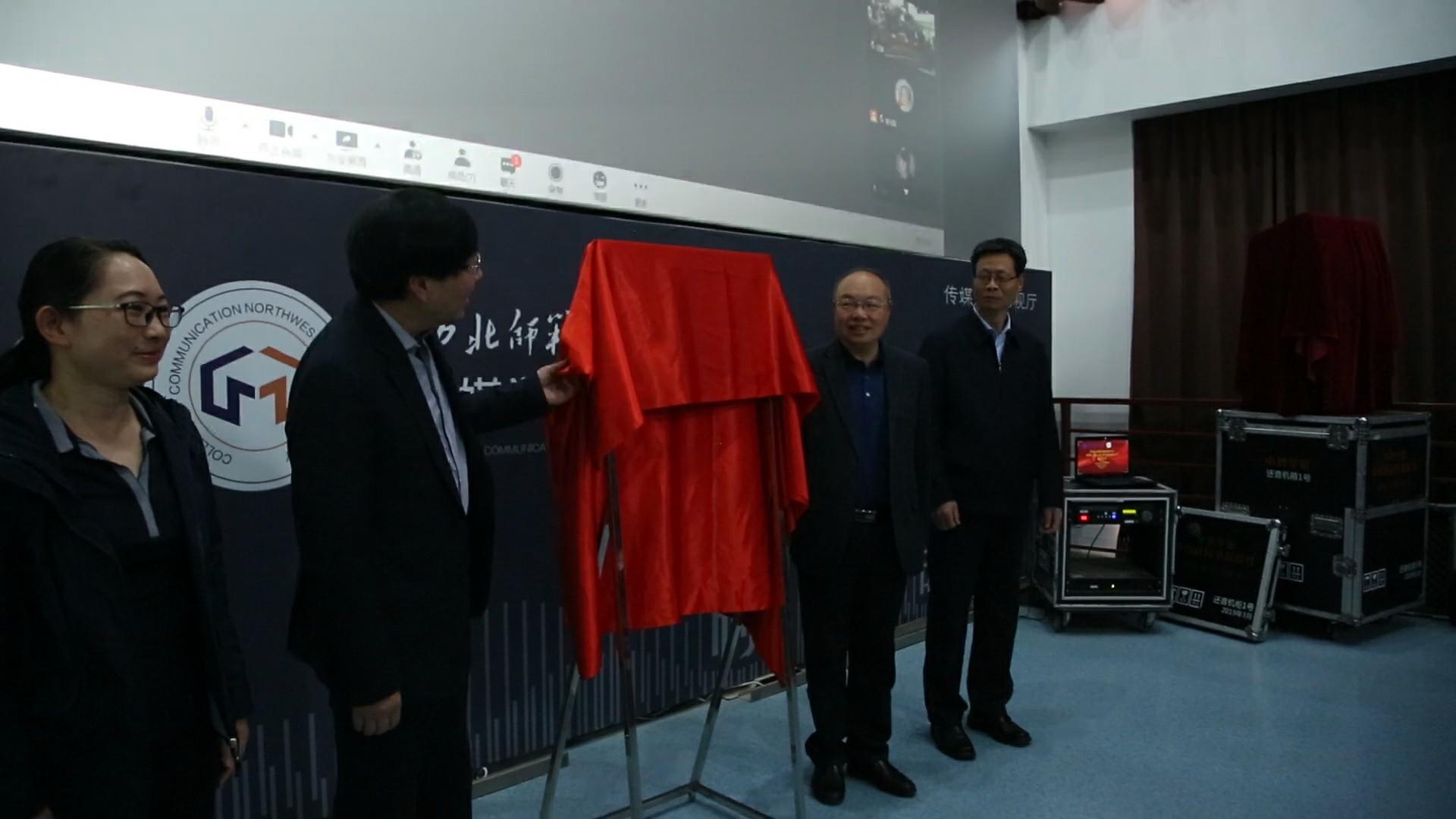 中国高等院校影视学会丝绸之路文学与影视创研中心在兰揭牌