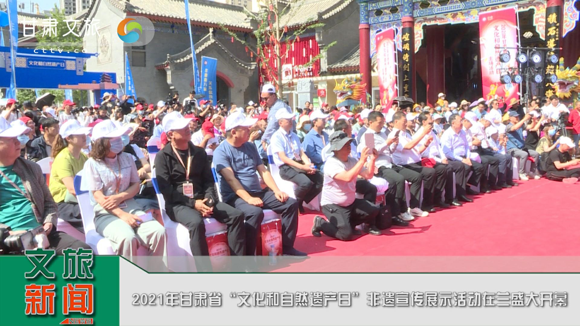 """2021年甘肃省""""文化和自然遗产日""""非遗宣传展示活动在兰盛大开幕"""
