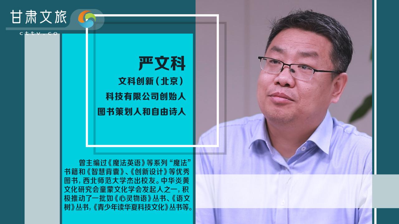 非常道访谈——严文科(上):要把中国品格好好传播