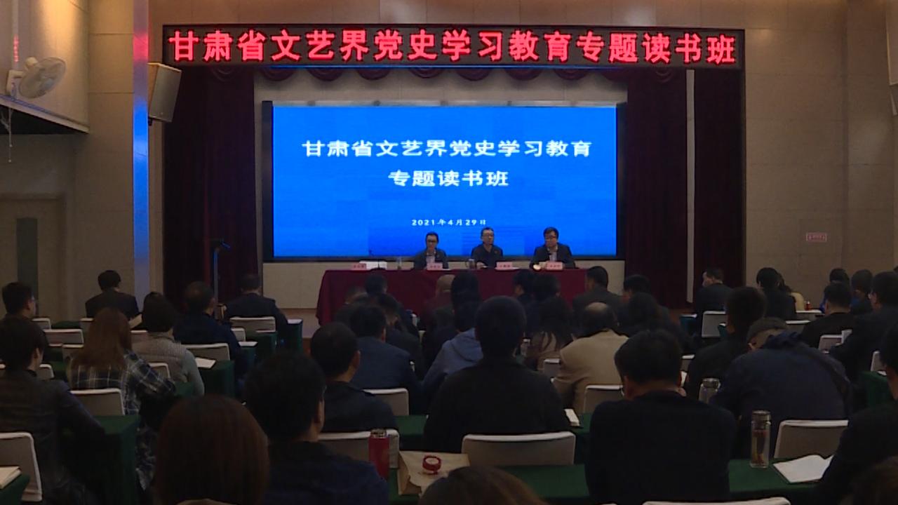 甘肃省文联举办全省文艺界党史学习教育专题读书班