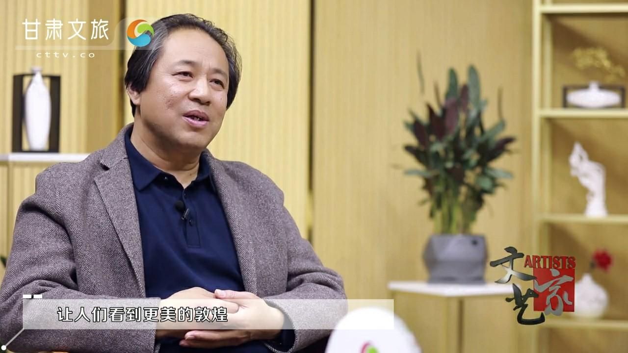 吴健:无数心酸之后,让更多人看到敦煌的美就是最好的传承