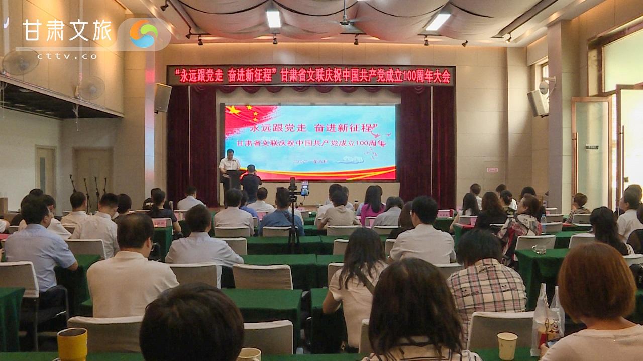 甘肃省文联庆祝中国共产党成立100周年大会隆重举行