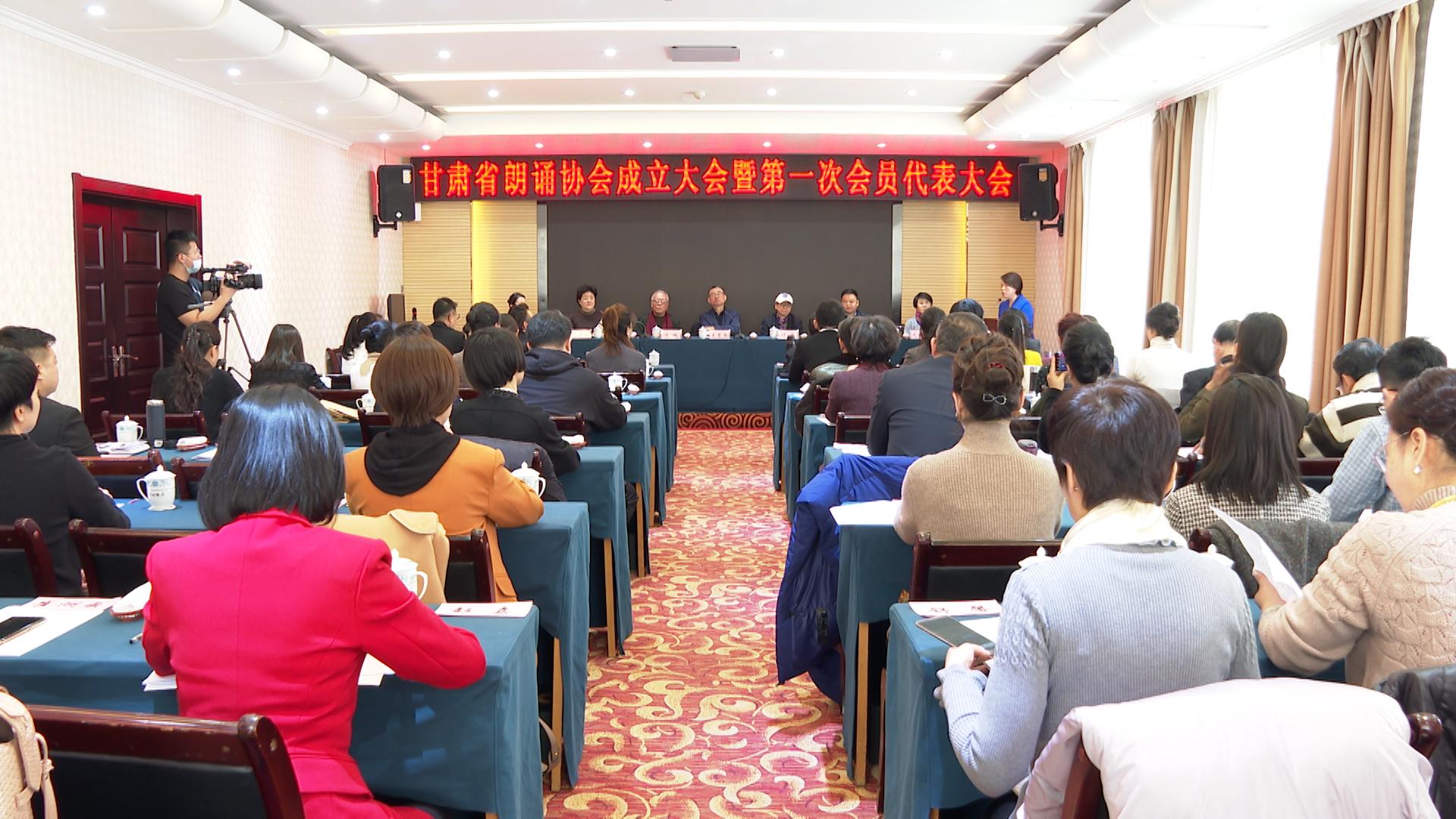 甘肅省朗誦協會成立 王登渤出席大會并致辭 于芳當選主席