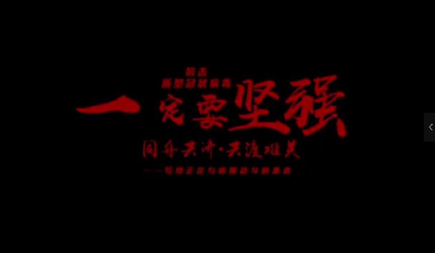疫情防控 甘肃文旅特别报道丨MV《一定要坚强》为英雄加油
