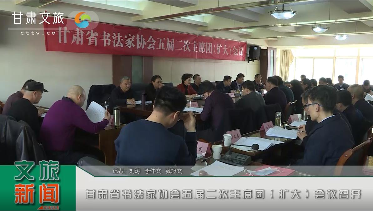 甘肃省书法家协会五届二次主席团(扩大)会议在兰召开