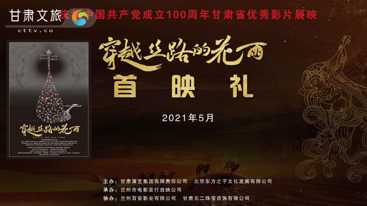 纪录电影《穿越丝路的花雨》在兰州首映 向世界讲述中国艺术的故事