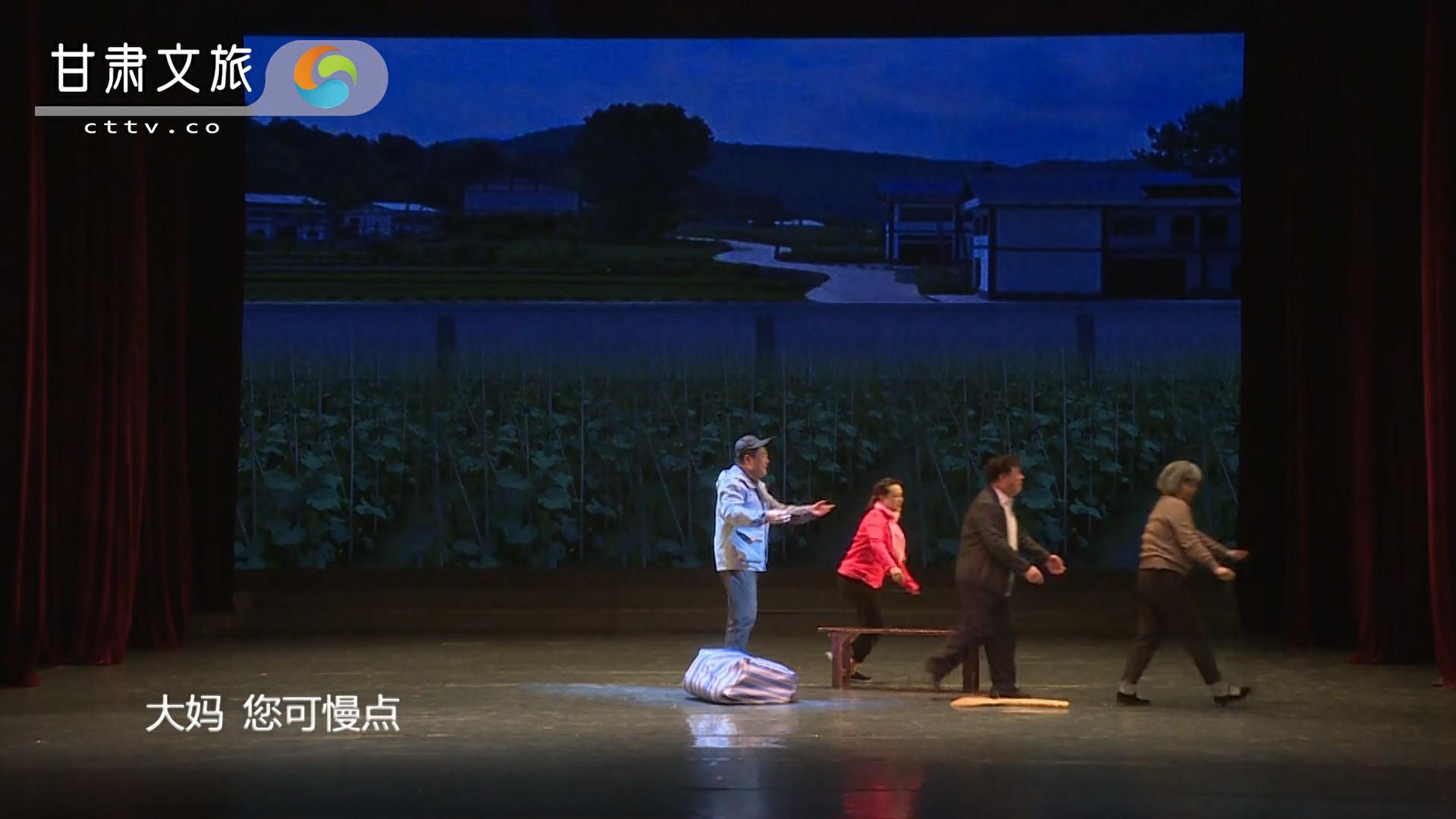 甘肃省曲协优秀曲艺作品展播——小品《回家》