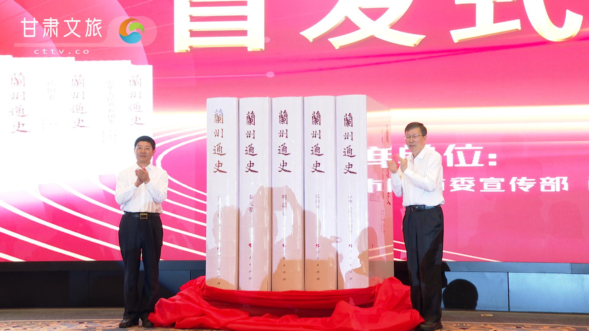 献礼中国共产党百年华诞  五卷本《兰州通史》举行首发仪式