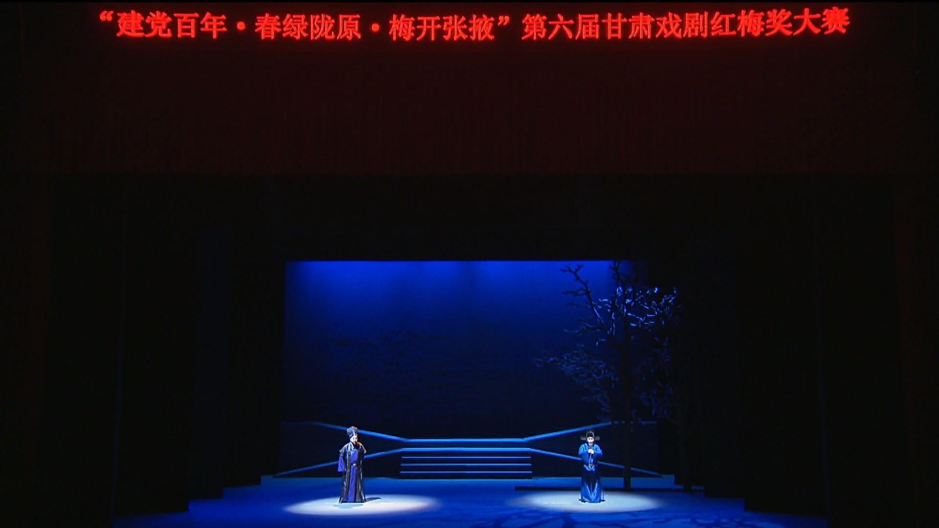 《杨椒山》——杨继盛被贬来狄道