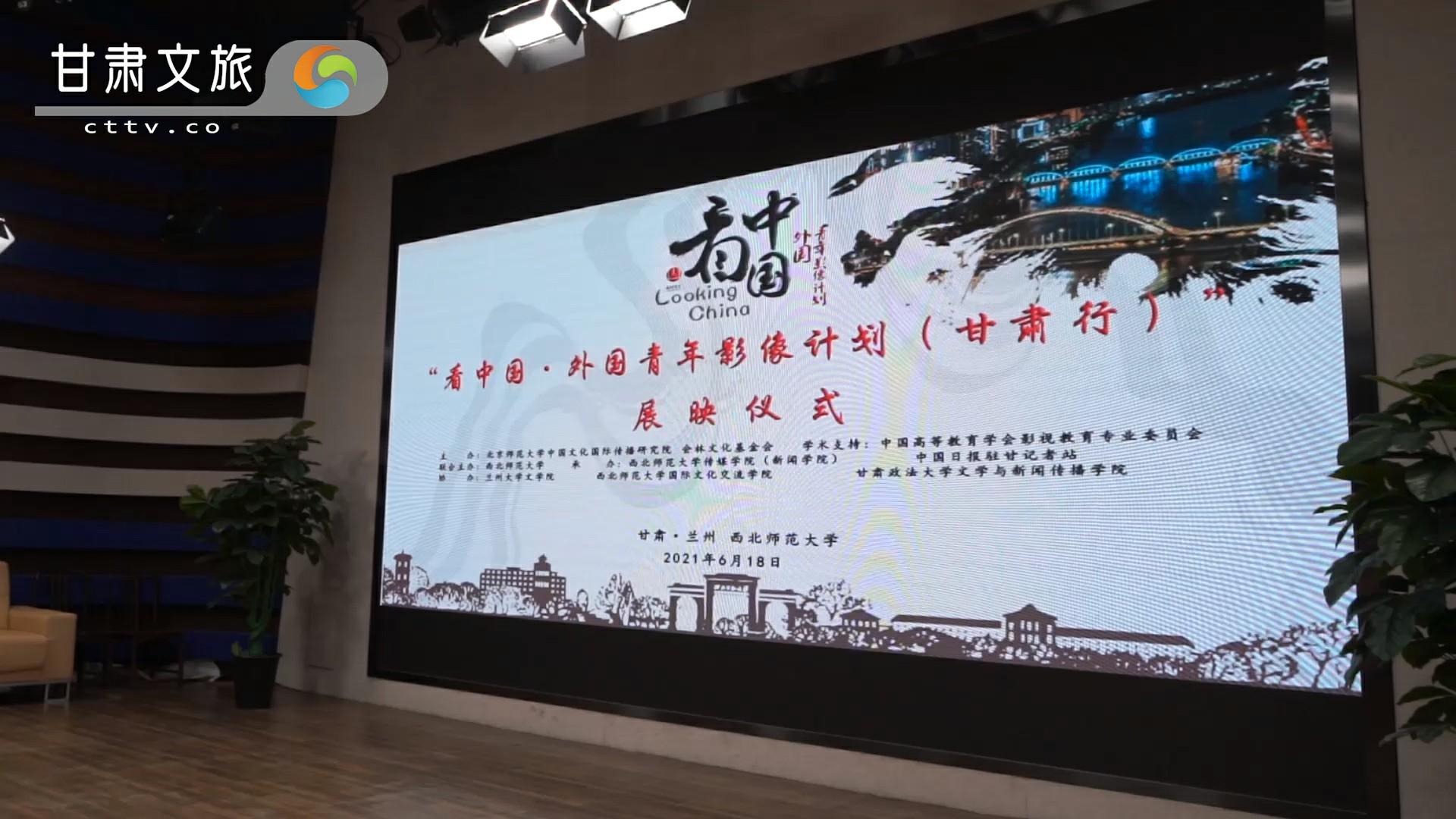 """2021""""看中国·外国青年影像计划·甘肃行""""展映仪式在兰州举行"""