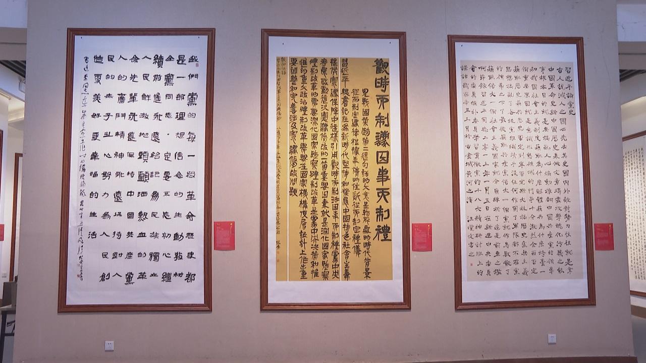 百年华章·红色陇原书法作品展在甘肃艺术馆开幕