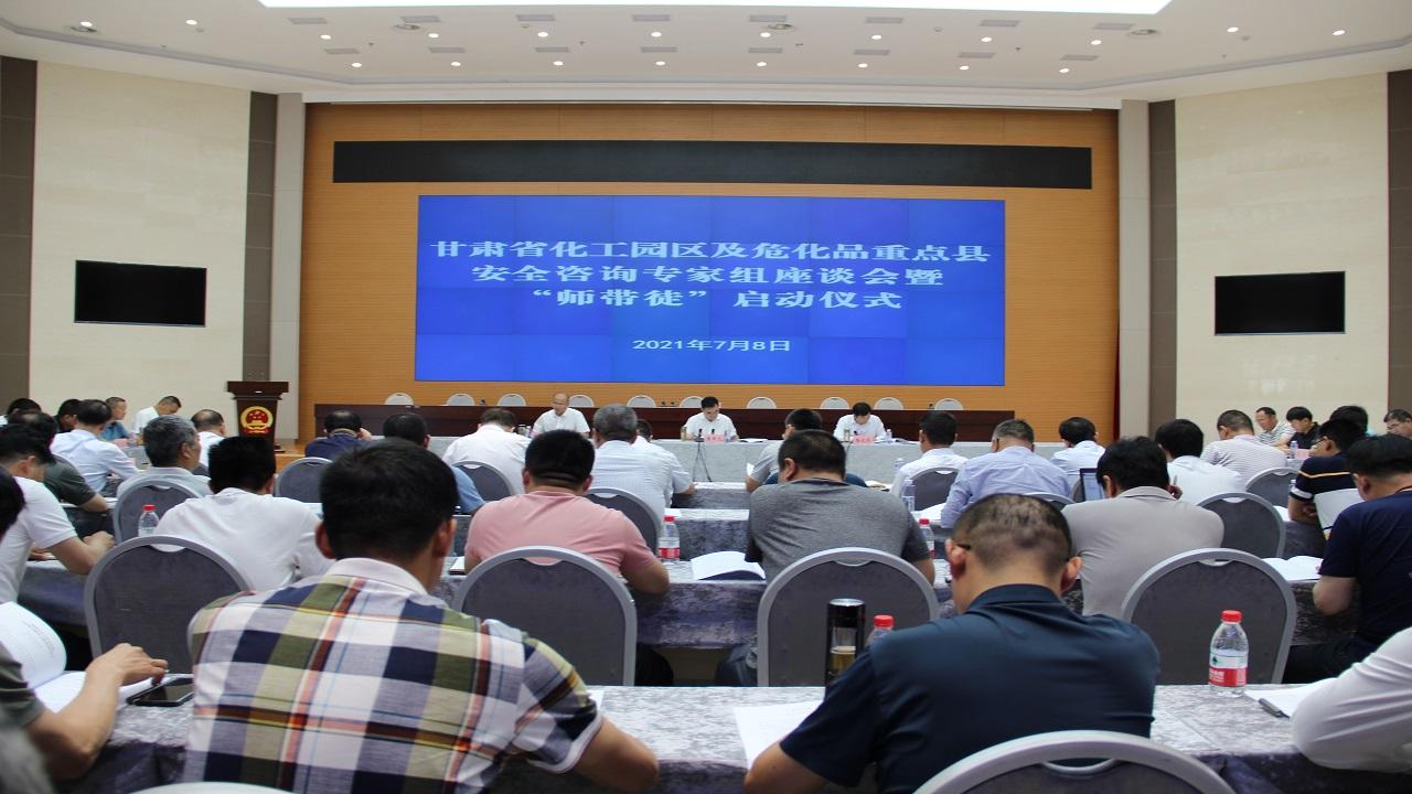 甘肃省化工园区及危化品重点县安全咨询专家组座谈会在兰州举行