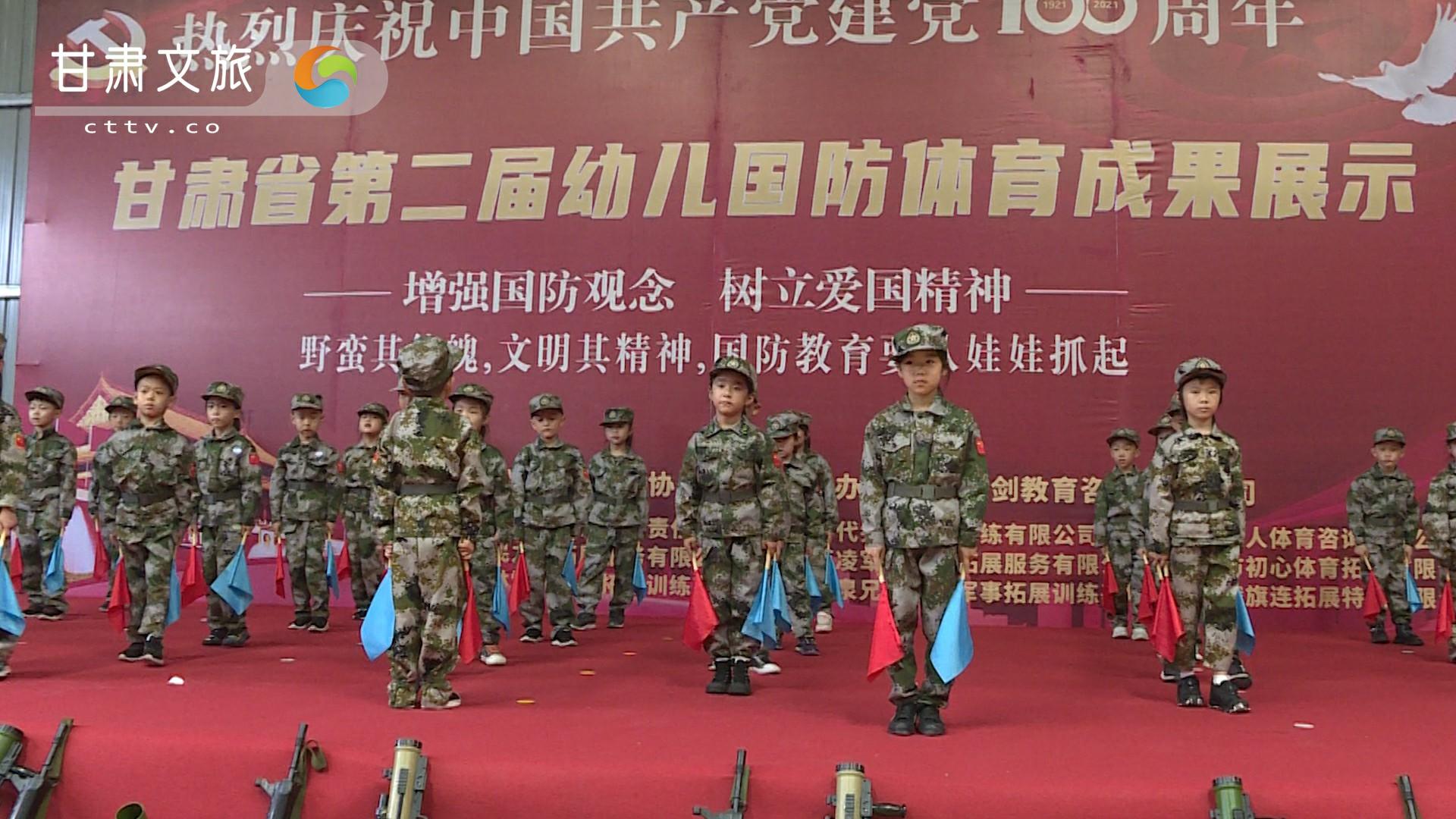 甘肃省第二届幼儿国防体育成果展在兰举行