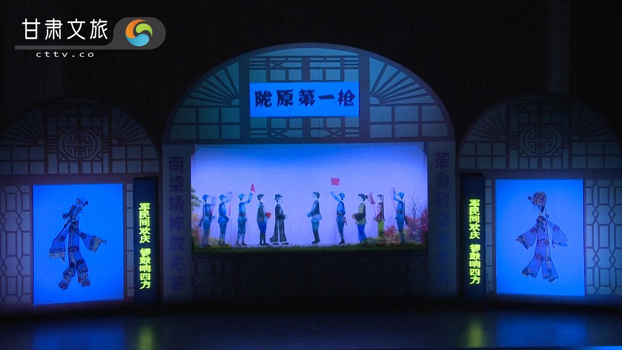小皮影登上大舞台  皮影戏《陇原第一枪》在兰州黄河剧院上演
