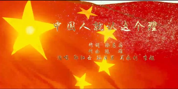 兰州文艺战疫|兰州市文联抗疫系列MV《中国人就认这个理》