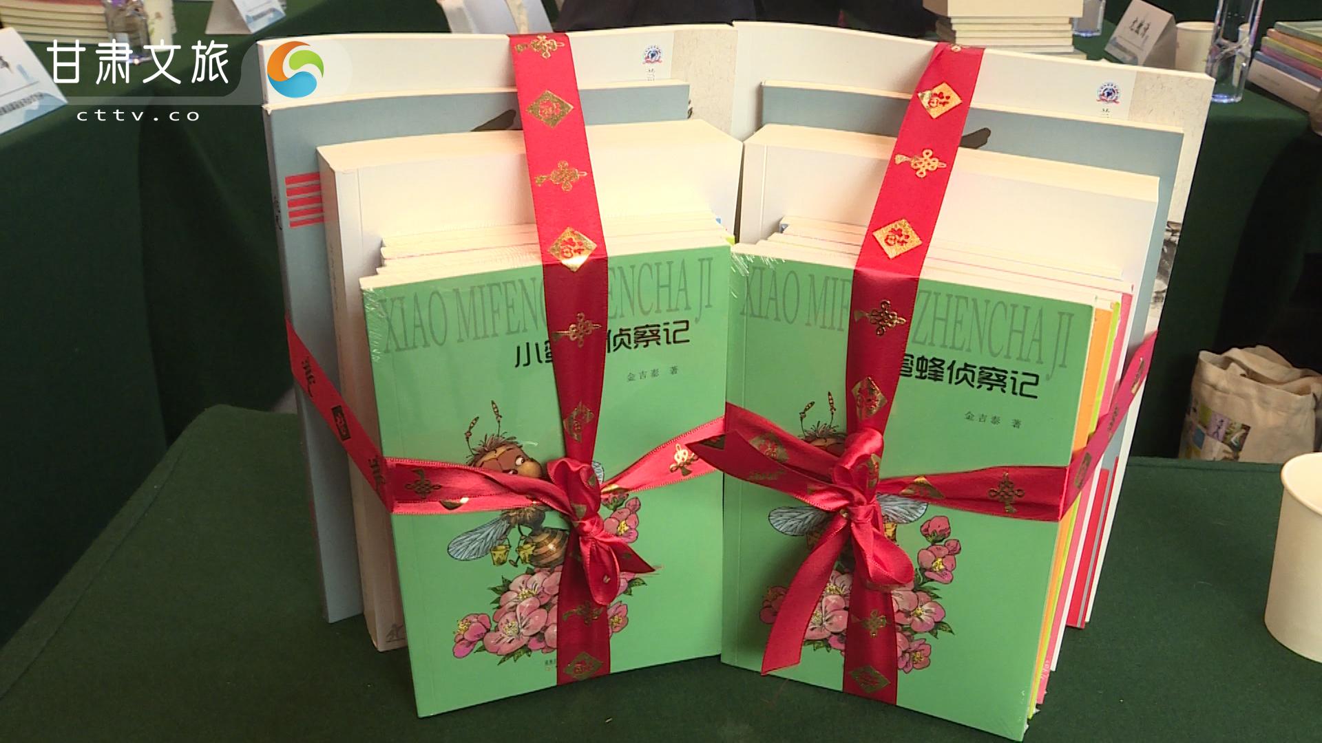 金吉泰童话精品丛书出版座谈会在兰州召开