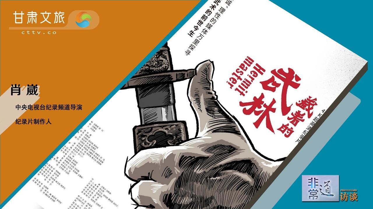 非常道访谈——肖崴(二):寻找中国武术的坚韧