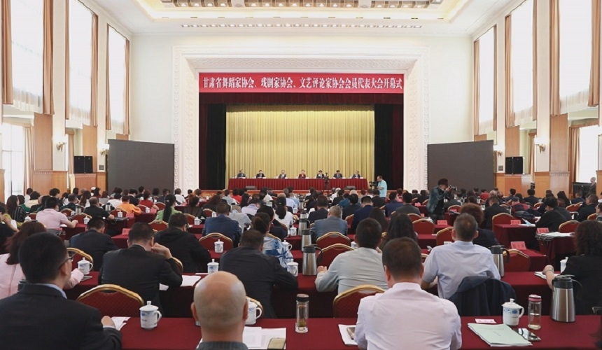 甘肃省文联所属文艺家协会第二批会员代表大会在兰胜利召开