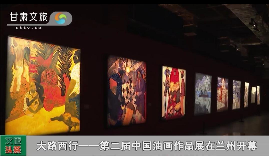 大路西行——第二届中国油画作品展在兰州开幕