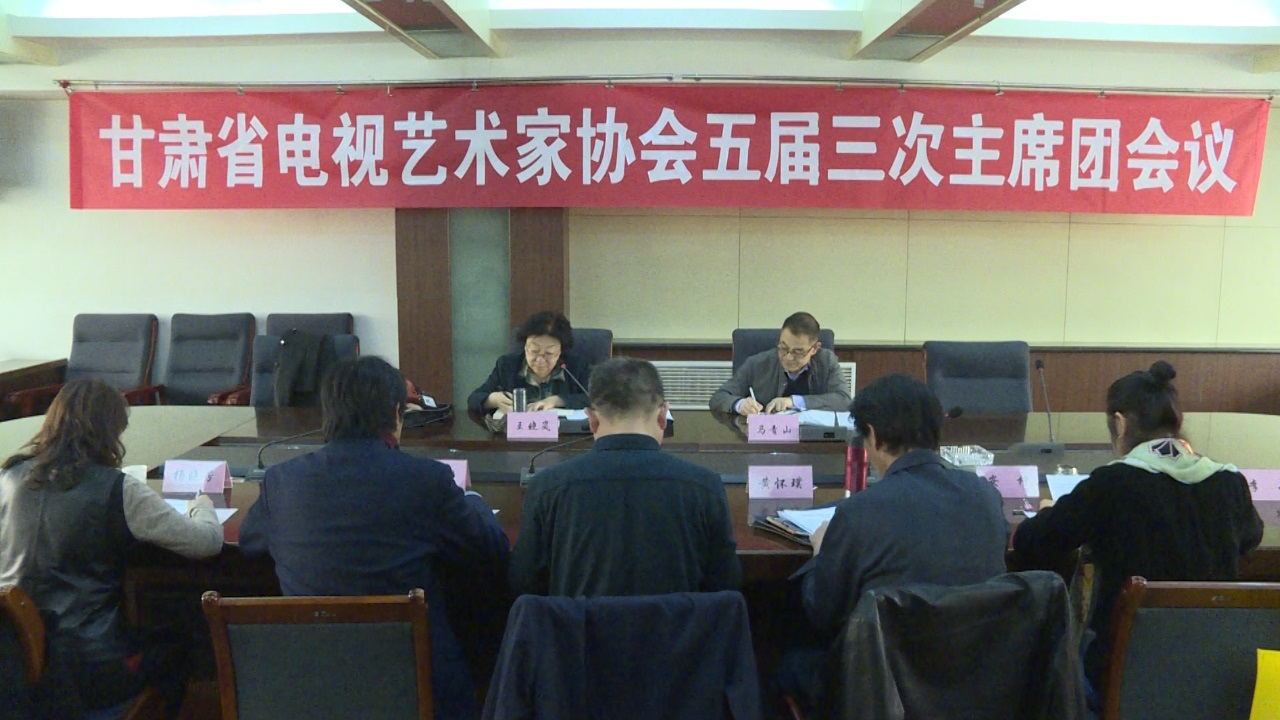 甘肃省电视艺术家协会五届三次主席团会议在兰召开