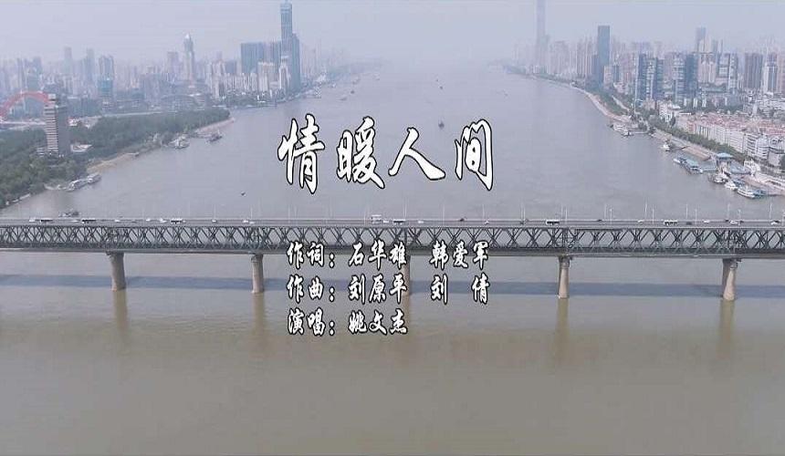 疫情防控 甘肃文旅特别报道丨MV《情暖人间》唱出大爱无疆