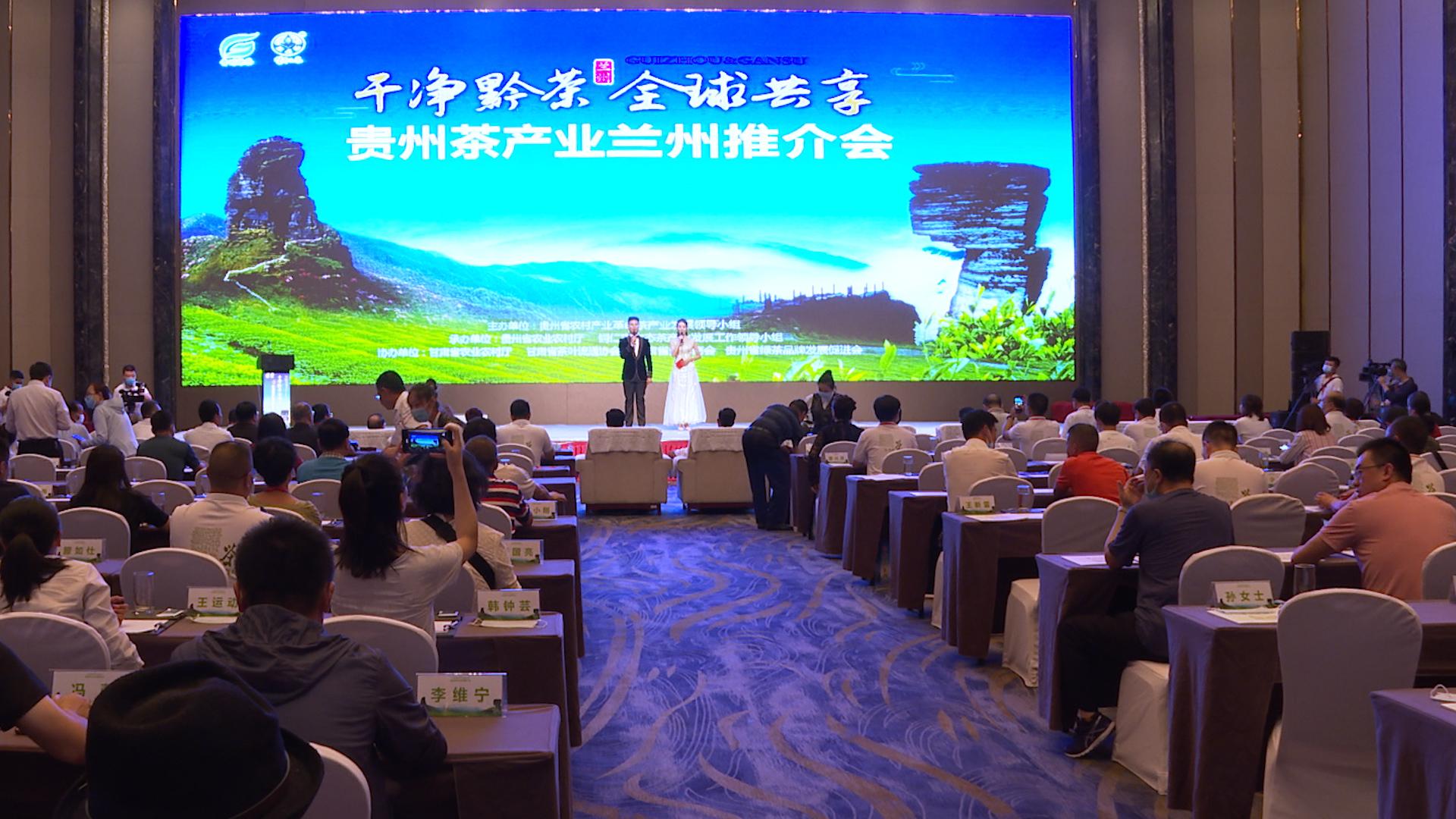 贵州茶产业兰州推介会成功举办,签约资金超5亿元