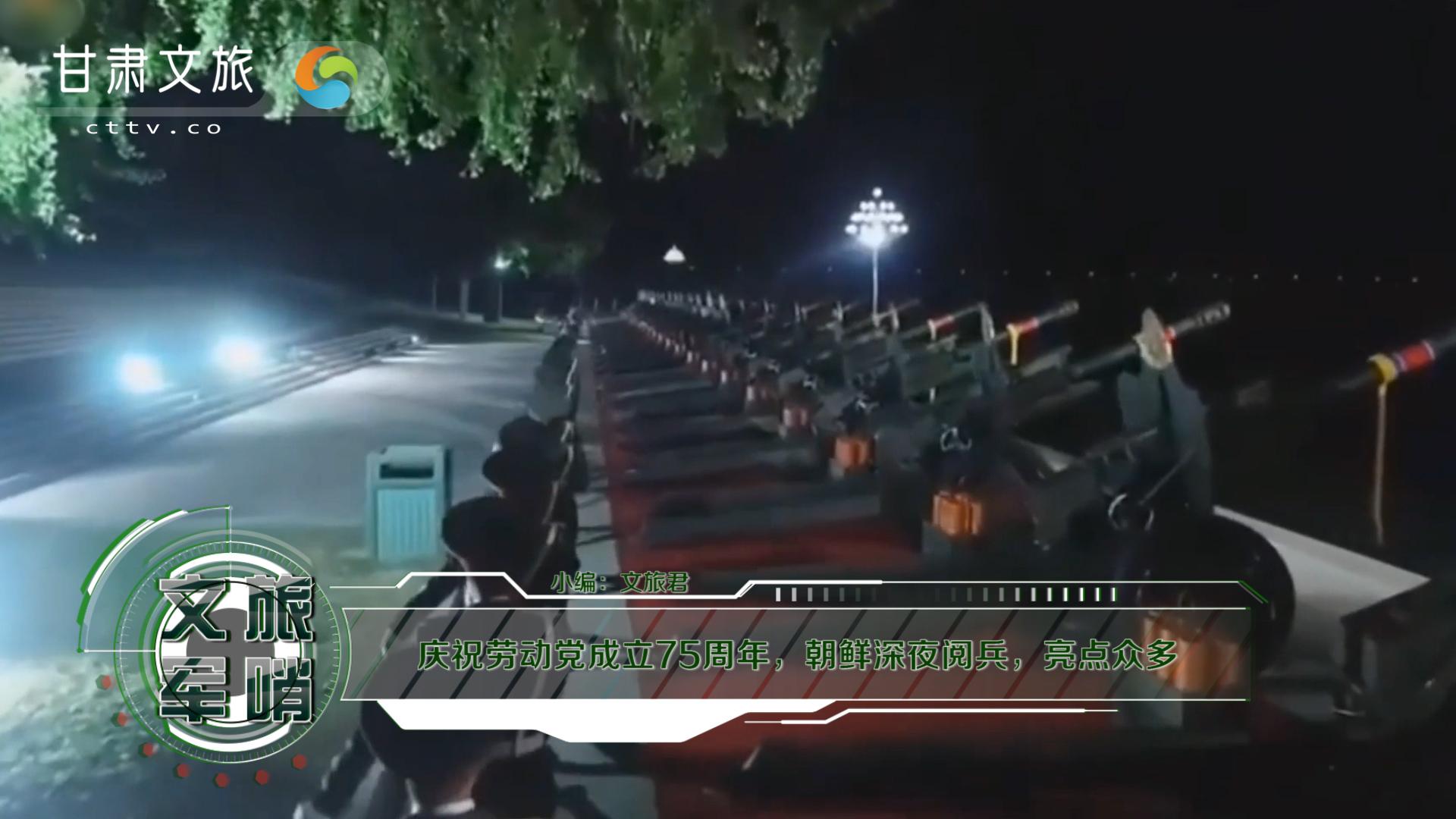 庆祝劳动党成立75周年,朝鲜深夜阅兵,亮点众多