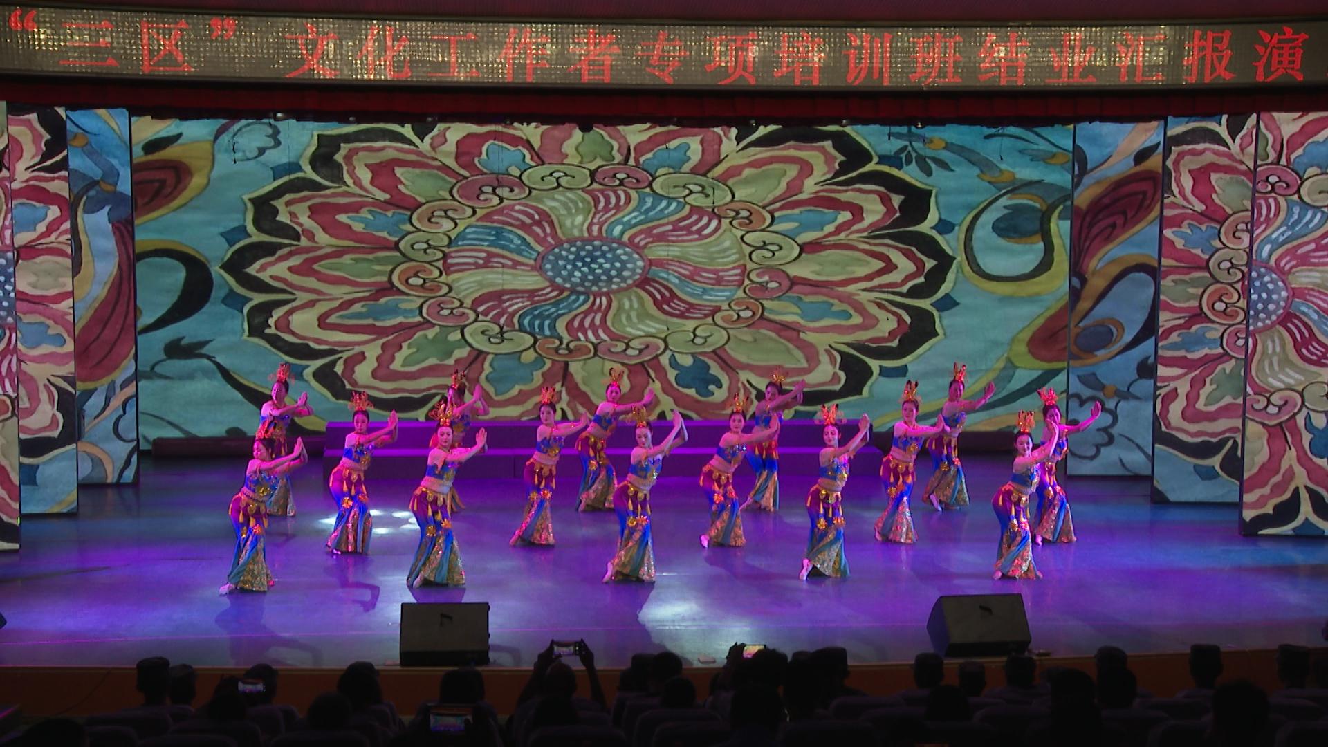"""甘肃省文旅厅举行2020年度""""三区""""人才支持计划文化工作者培养班结业典礼"""
