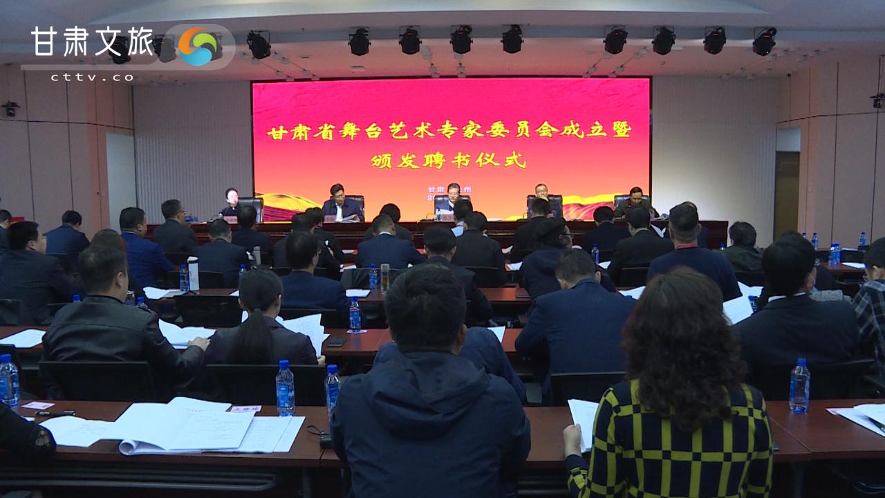 甘肃省艺术创作工作会议在兰州召开