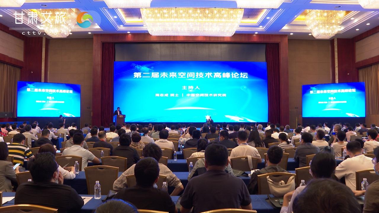 第二届未来空间技术高峰论坛在兰开幕