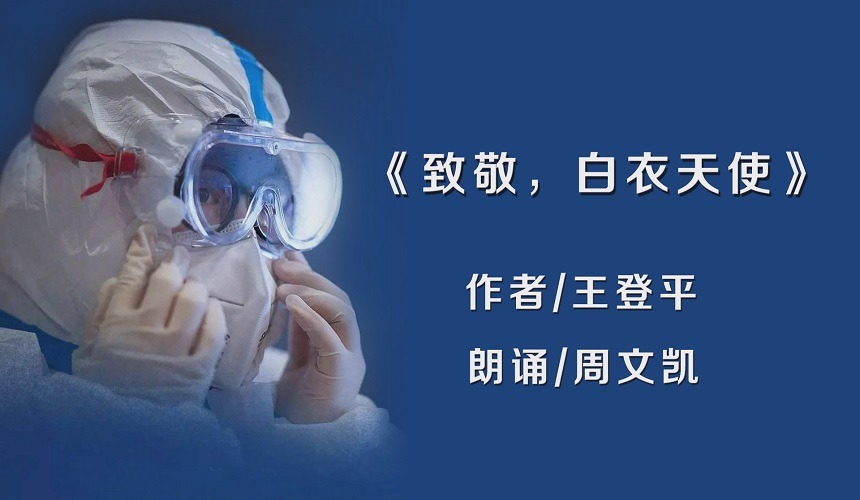 疫情防控 甘肅文旅在行動丨朗誦《致敬,白衣天使》