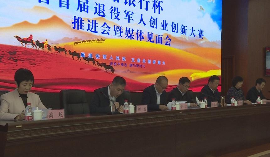 甘肃省首届退役军人创业创新大赛100多家企业及创业团队报名
