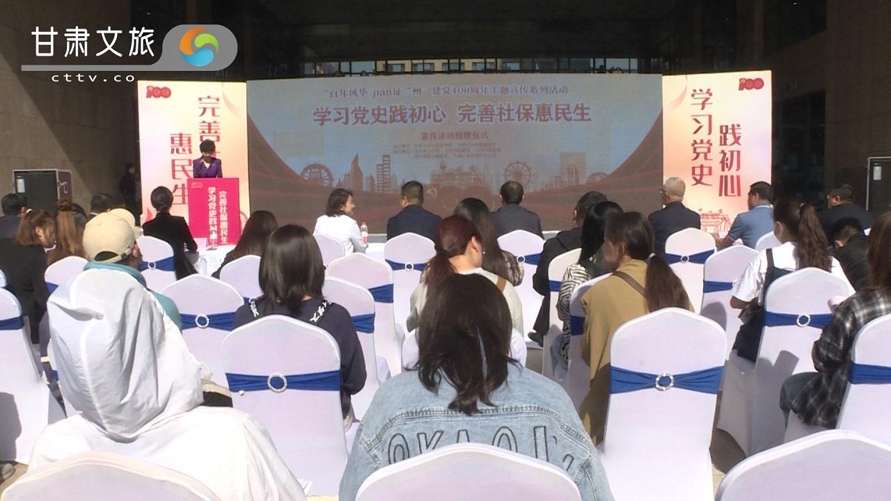 """兰州市开展""""百年风华·jian证兰州""""建党100周年主题宣传活动"""