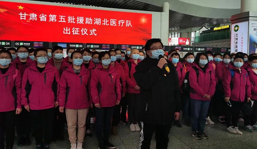 直擊疫情防控丨甘肅第五批援鄂醫療隊出征