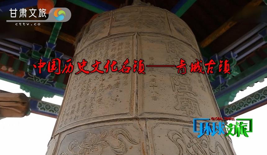中国历史文化名镇——青城古镇