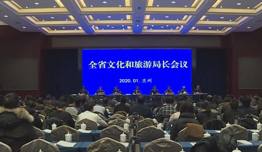 甘肃省文化和旅游局长会议在兰州召开