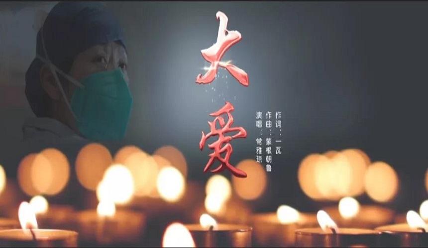 疫情防控 甘肅文旅在行動丨祈愿--春天之原創歌曲《大愛》