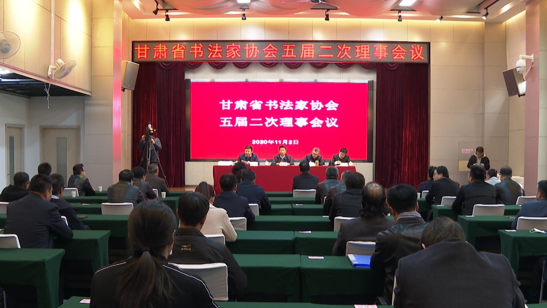 甘肅省書法家協會召開第五屆理事會第二次會議 高志凌出席并講話