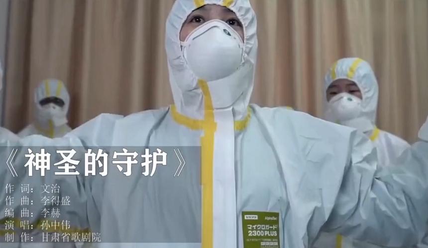 疫情防控 甘肅文旅在行動丨MV《神圣的守護》,獻給一線的英雄