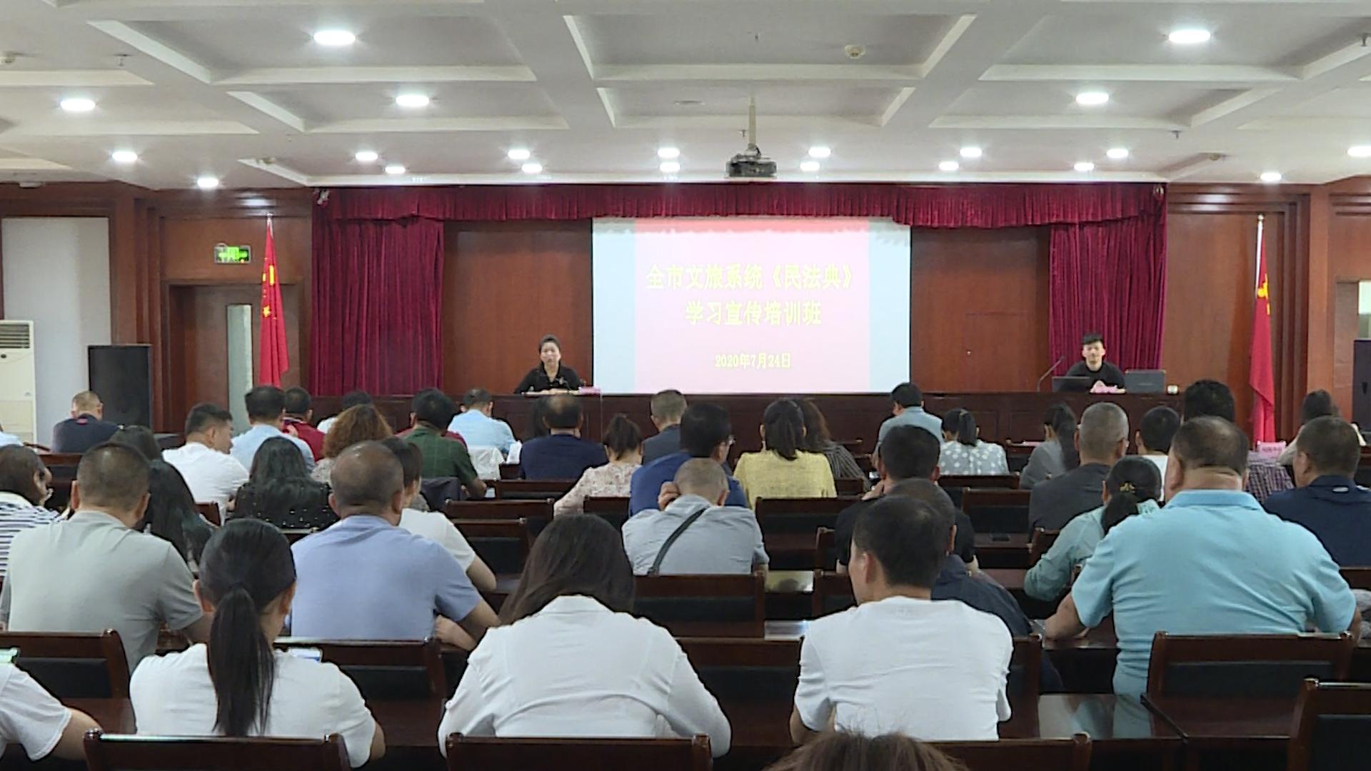 兰州市文旅局举办《民法典》学习宣传培训班