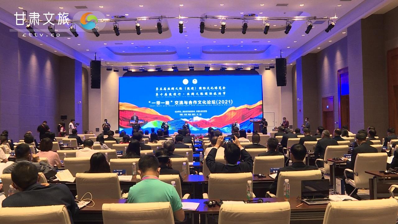 """2021""""一带一路""""交流与合作文化论坛在敦煌举办"""