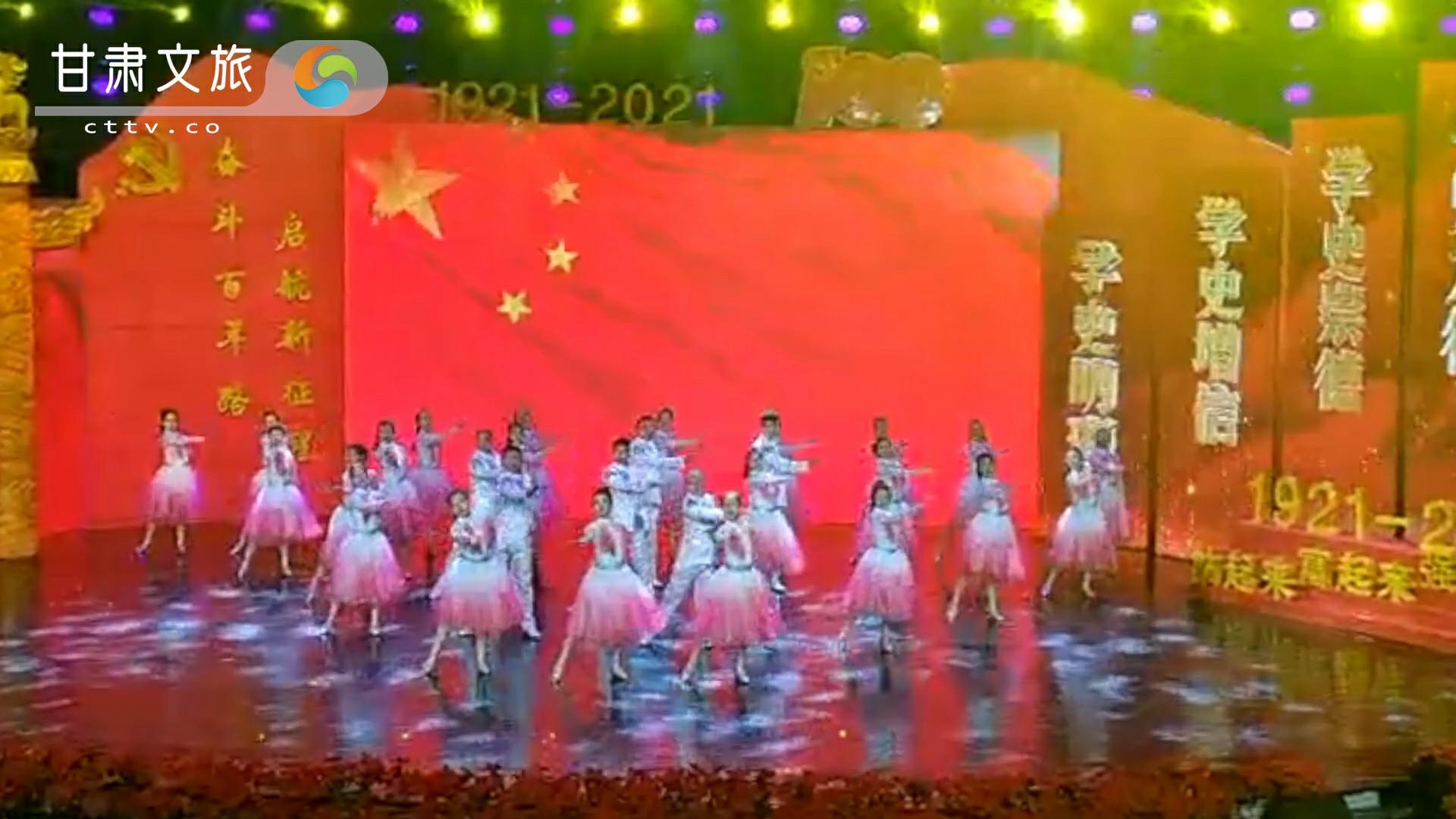 甘肃省曲协优秀曲艺作品展播——情景音乐说唱《百年奋进铸辉煌》