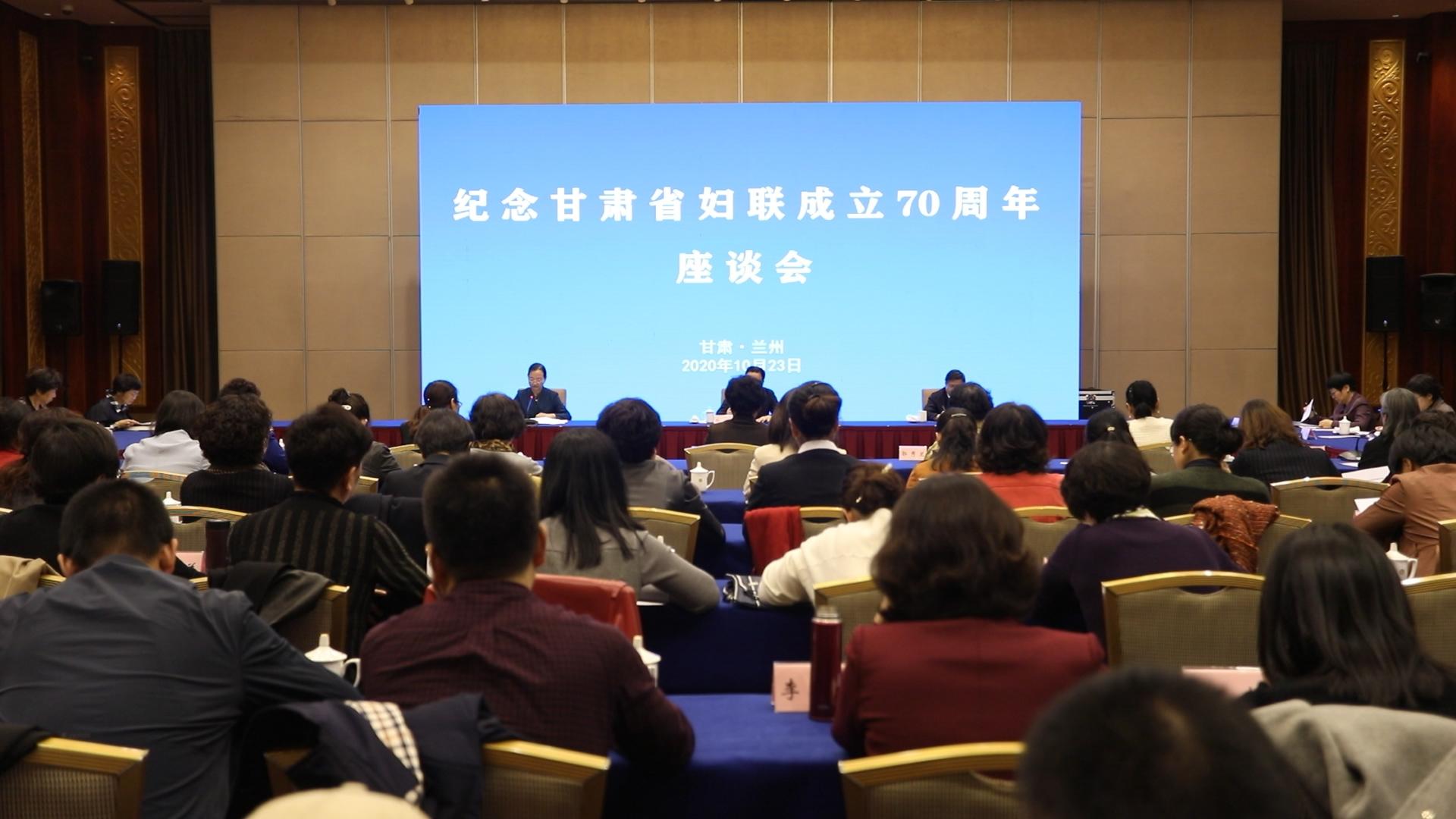 甘肅省婦聯舉行成立70周年紀念座談會 孫偉出席并講話