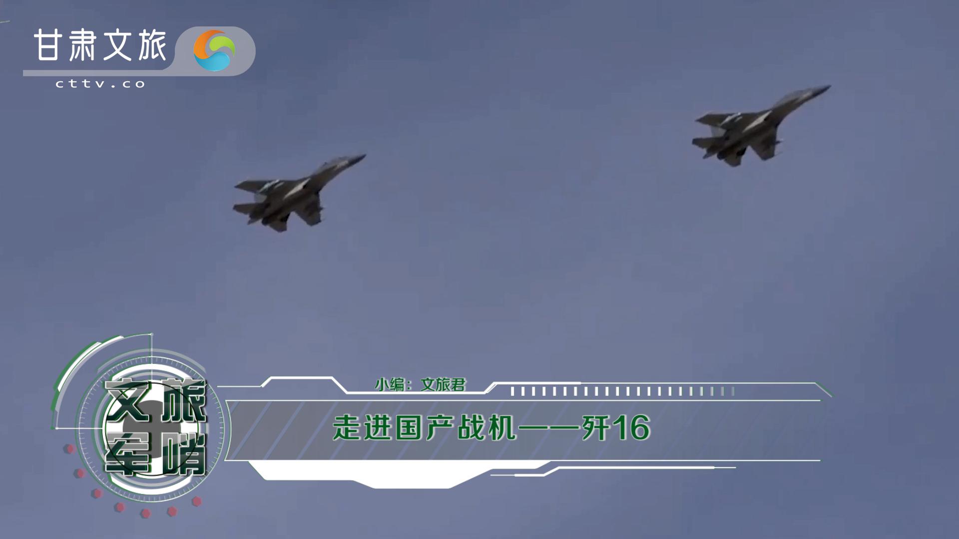 走进国产战机——歼16