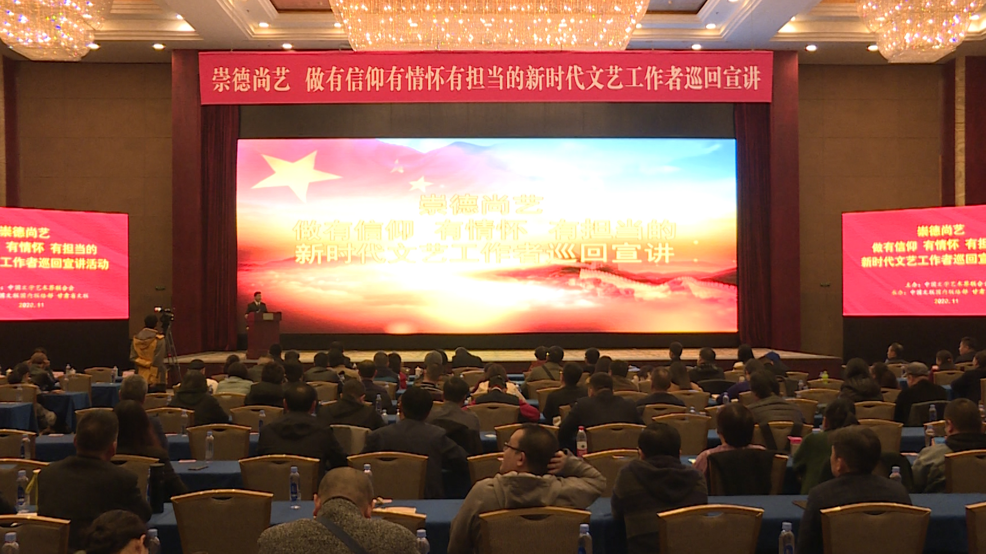中國文聯業務工作調研座談會在蘭州召開 文藝名家作巡回宣講