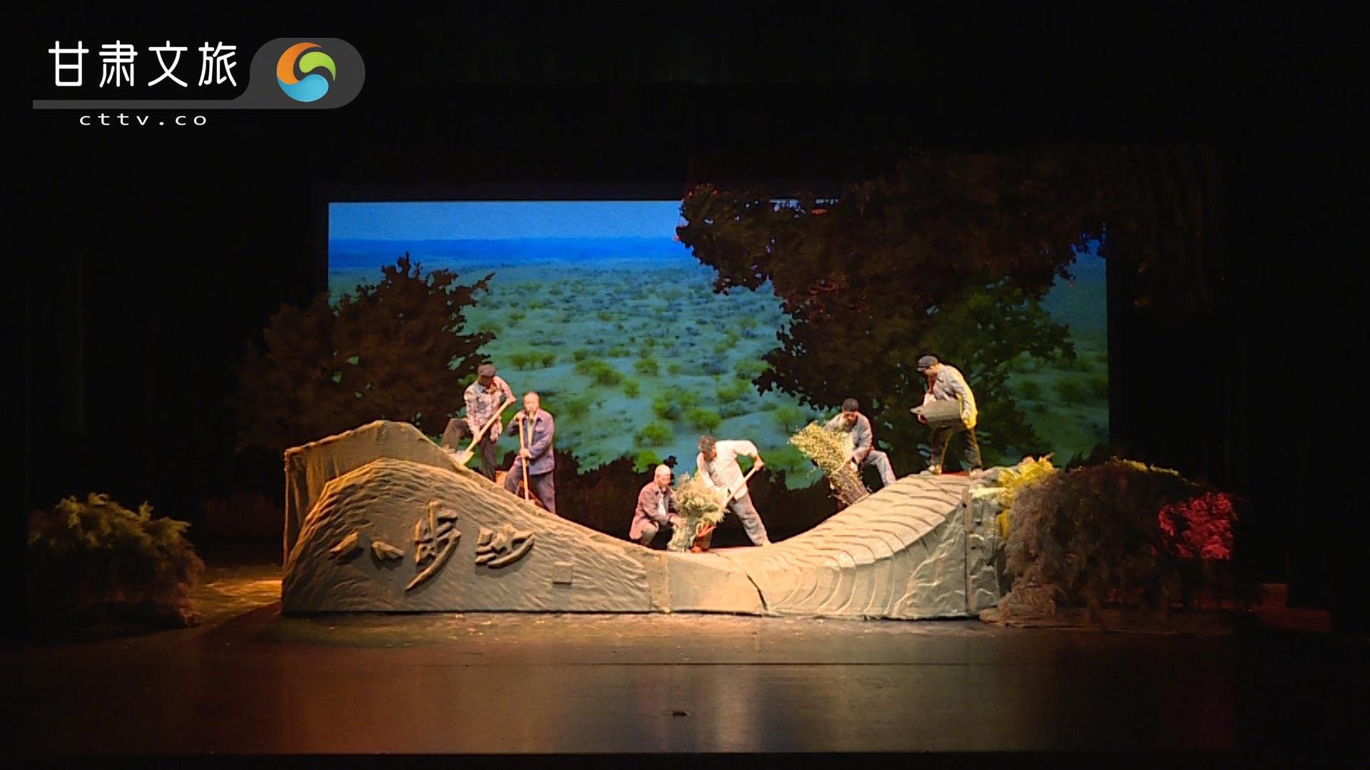 《八步沙》载誉归来兰州首演 当代愚公精神感动陇原人民