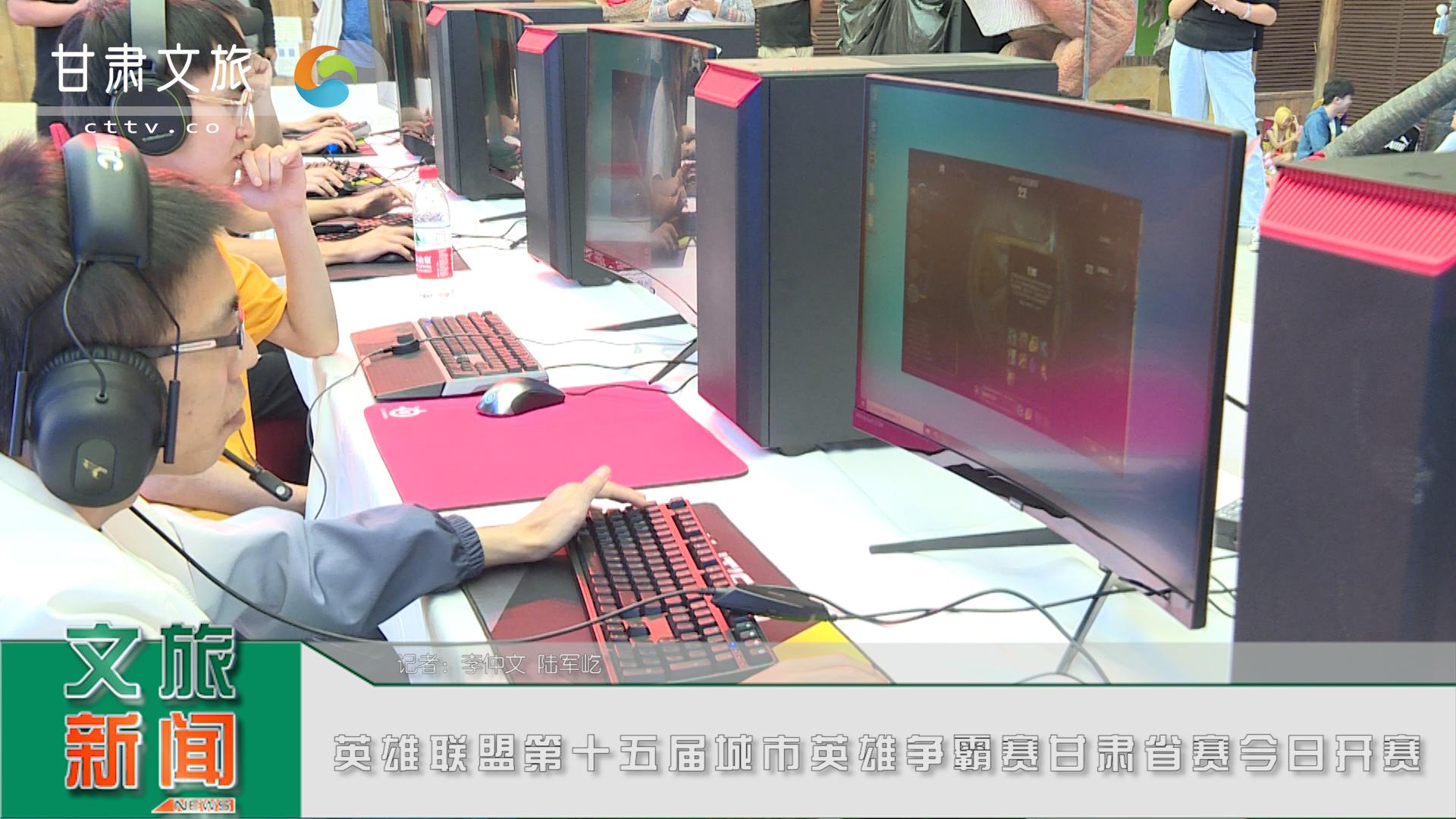 英雄联盟第十五届城市英雄争霸赛甘肃省赛今日开赛
