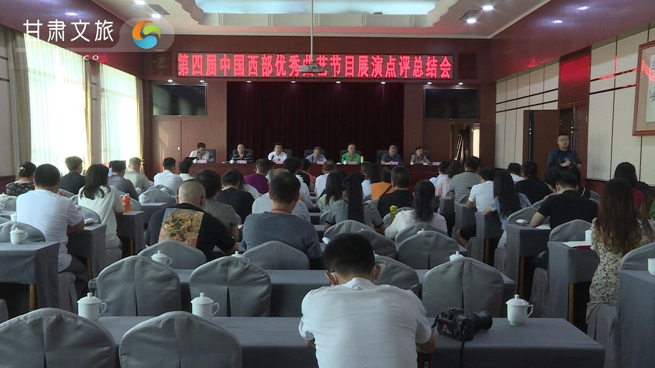 第四届中国西部优秀曲艺节目展演圆满落幕 专家作总结点评