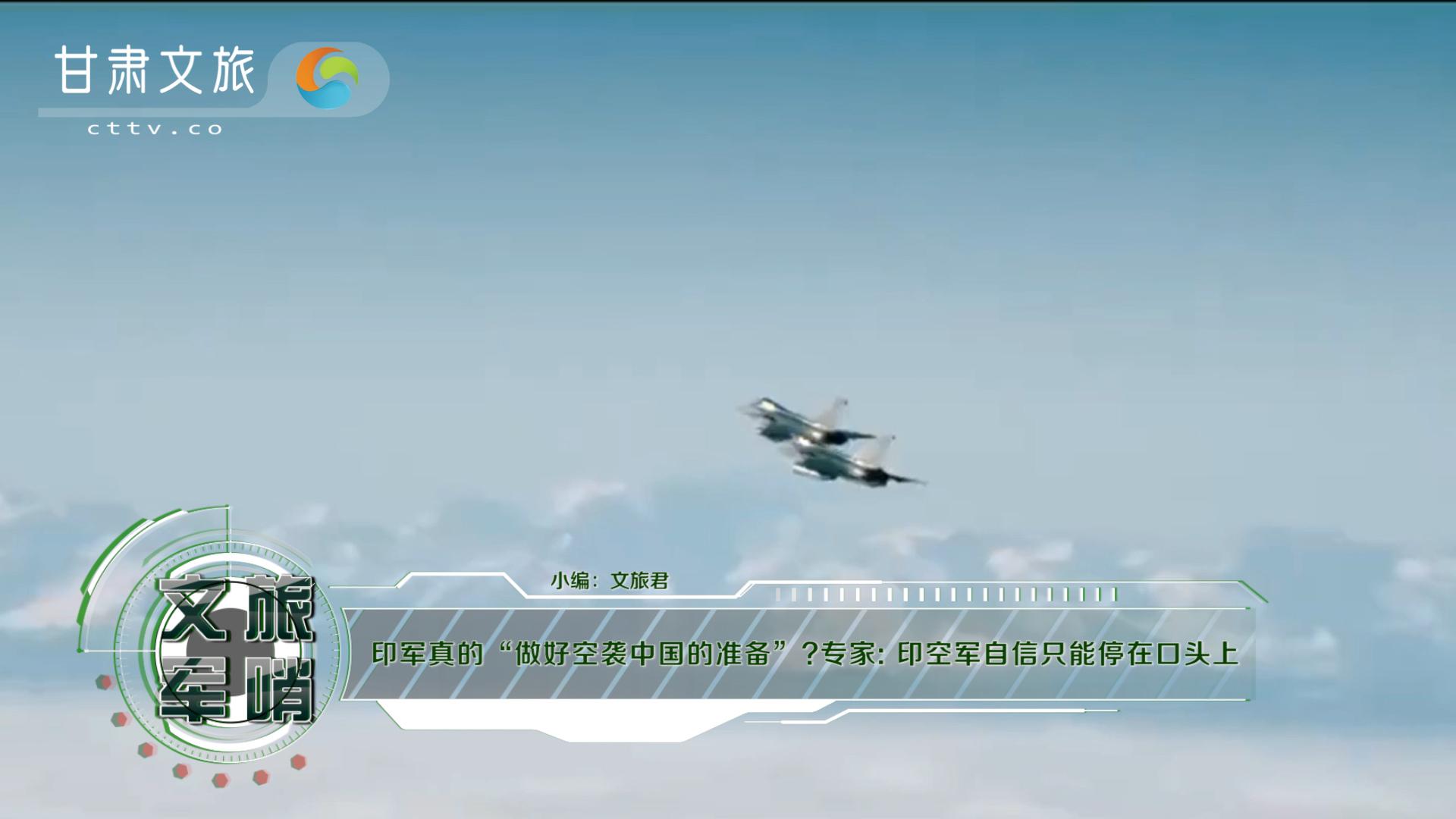 印军真的做好空袭中国的准备?专家: 印空军自信只能停在口头上