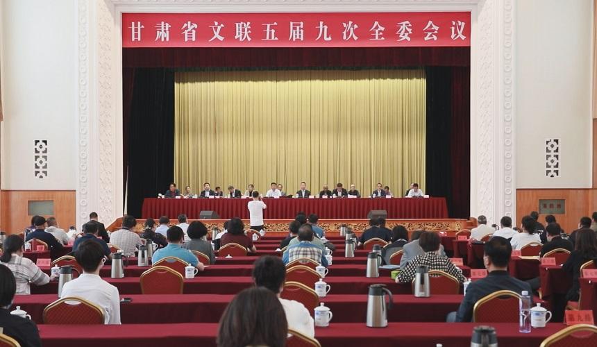 甘肃省文联五届九次全委会在兰州召开